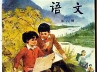 一起追忆我们30年前的语文课本,莫名心酸,感叹时间过得好快