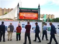 """铁力市举办庆祝建国70周年系列活动之""""文化和自然遗产日""""宣传展"""