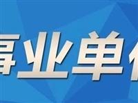 2019年渭南市镇卫生院专项招聘事业单位工作人员公告