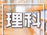 【理科】四川省2019年普通高考理科成绩分段统计表