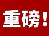 【通知】广饶佳乐、全福元最新营业时间公布