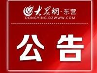 广饶县拟征地公告!