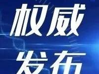 李宁平被提起公诉:财产明显超合法收入,差额特别巨大