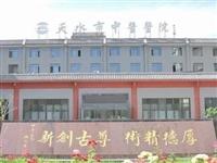 好消息!天水这两家医院被评为三级甲等医院
