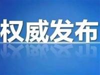 黄冈2人被开除党籍或受党内严重警告、记过