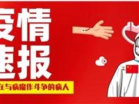 【头条】黄冈疫情速报!(2月28日)