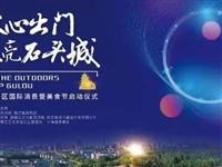"""明晚有空不?来""""水木秦淮""""逛吃逛吃!"""