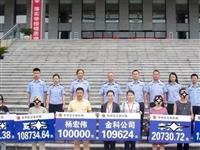 太给力了!内江警方退赃大会返还500多万元!