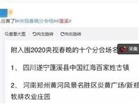 网传蓬溪入围2020年央视春晚分会场?调查:尚未证实!