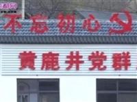 """黄鹿井:鲁中川藏线上的一朵""""古韵之花"""""""