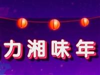 """今晚7點30分,在湖(hu)南衛視春(chun)晚看""""網紅""""縣長為安化黑茶代言"""