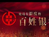安化農商銀行——建(jian)設有溫度的百姓zhao) />     </div>    </a>    </li>    <li>    <a href=