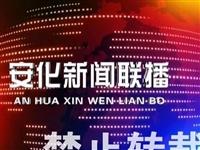 2020年(nian)01月17日,《安化新(xin)聞(wen)》視頻、音(yin)頻在這里!