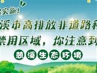 3月1日起实施!慈溪市高排放非道路移动机械禁用区域,你注意到了么?