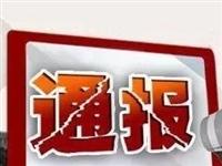 济宁公安局发布紧急通报!