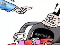 武胜县农业局一副局长违规收送他人红包礼金,遭了!