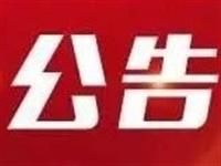 大邑县交通运输局关于召开部分客运线路?#24605;?#35843;整听证会公告二