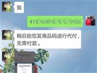 麻城女子因在网上做这件事被骗上万元,公安部门及时追回