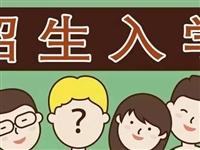 招生入学丨我县2019义务教育学校招生办法、范围、要求都在这里!