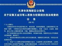 滨海新区警方征集一恶势力犯罪团伙违法线索