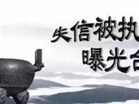 腾冲法院2021年失信被执行人曝光台(第八期)
