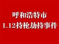1月(yue)12日,呼市新城區一嫌犯持(chi)槍劫持(chi)3人被警方擊斃!