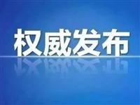 【疫情快讯】河南26日新增确诊病例1例,出院39例