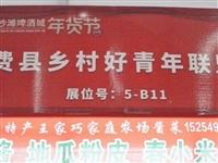 """费县""""青鸟""""在青岛——沂蒙特色农产品亮相金沙滩啤酒城年货节"""