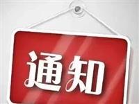 建平县人民政府办公室关于进一步做好农村社会养老保险遗留问题清理工作的通知