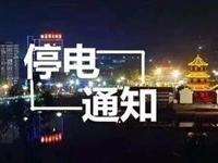 停电通知!7月4日-8日建平城区一大波停电来袭!【扩散周知】
