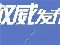滨州发布重要通知!全市实行分区分级防控!附分区分级表!