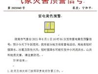 隴(long)南最(zui)新公告!禁止!