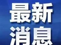 多(duo)地(di)不能再接種新冠疫苗第一針?甘肅省衛生健(jian)康委回復