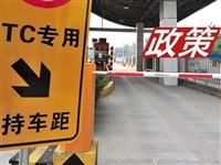 @睢县人:高速公路省界收费站要取消了,收费工作人员:面临新的挑战!