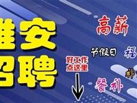 【雄安招聘】容城、安新、雄县5月13日推荐招聘信息!