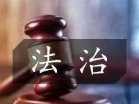 法治!一交警被判11年,收受32家驾校贿款321万
