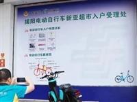 揭阳电动自行车可以就近上牌啦!(附揭西上牌点详细地址)