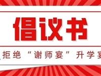 """【文明毕业季】拒绝""""升学宴""""""""谢师宴""""倡议书"""