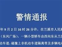 關于蘭溪東風廣場交通事故的警情通報