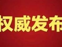 """江西累计报告18例!节庆活动必须暂时停办!六个""""必须""""全力遏制疫情"""