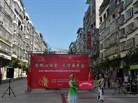 邻水县开展广场舞妇女群众庆祝新中国成立70周年暨巾帼大宣讲活动