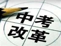 体育差可能考不上重点高中!2020年云南将改革中考招生制度,满分700分!