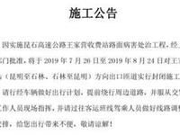 注意!7月26日起昆石高速王家营收费站出口匝道将封闭施工1个月