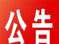 中共兰溪市委宣传部下属事业单位公开选调工作人员公告