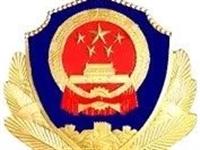 省公安厅出台助力企业复工复产八项措施