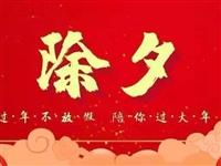 乾安县公安局全体干警祝全县人民新春快乐、阖家幸福、万事如意!