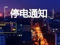停电通知|9月10日-17日枝江城区等多处停电,请大家相互转告!