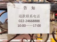 天津最后一家全聚德关门,还贴了封条!官方回应。。。