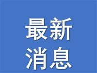 【最新消息】首批!國家級名單公示!青州1個社區上榜