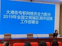 大港街召开专职网格员全力配合2019年全国文明城区测评迎接工作部署会